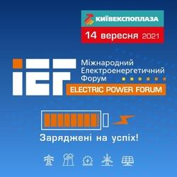 УАВЕ виступає партнером та учасником форуму Electric Power Forum