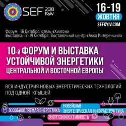 SEF 2018 Kyiv представит тренды, меняющие мир и определит лучшие проекты 2018 в сфере устойчивой энергетики