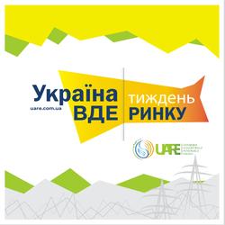 УАВЕ тижневий огляд ринків електроенергії в Європі та Україні від 19 жовтня 2021