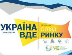 Огляд ринку відновлюваної енергетики в Україні від УАВЕ