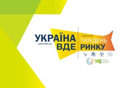 УАВЕ тижневий огляд ринків електроенергії в Європі та Україні від 13 вересня 2021