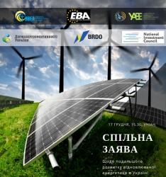 17 грудня – прес-конференція «Майбутнє  «зеленої» енергетики: аукціони підвищать конкуренцію та здешевлять «чисту» електроенергію для споживачів»