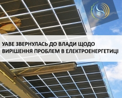 UARE sent to the deciosion makers its offers to defuse the tension in the green energy sector in Ukraine