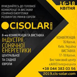CISOLAR 2019 представить нові можливості для розвитку сонячної енергетики в Центральній та Східній Європі