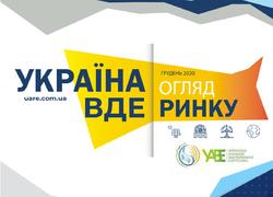 Огляд ринку електроенергії в Україні та Європі за січень 2021 від УАВЕ