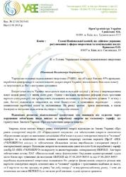 УАВЕ звернулася до Прем'єр-міністра України з проханням  внести зміни до Положення про спецобов'язки